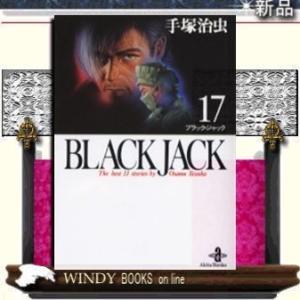 Black Jack The  11 stories by Osamu Tezuka  best  17|windybooks