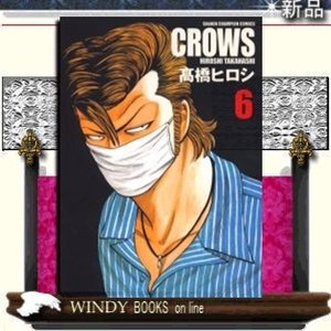 完全版  CROWS  6