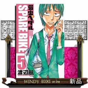 弱虫ペダル SPARE BIKE(5)|windybooks