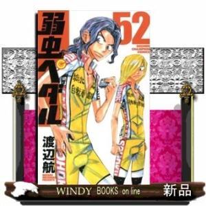 弱虫ペダル(少年チャンピオンコミックス)渡辺航  ( 52 )