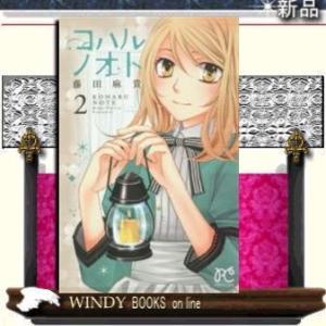 コハルノオト(2)     /プリンセス・コミックス