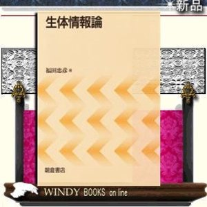 生体情報論 / 出版社-朝倉書店 windybooks
