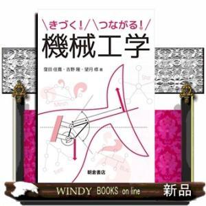 きづく!つながる! 機械工学 windybooks