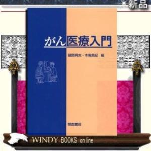 がん医療入門       /  樋野興夫 [編]  著  ・ 朝倉書店 / 出版社-朝倉書店 windybooks