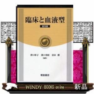 臨床と血液型  普及版 / 出版社-朝倉書店 windybooks