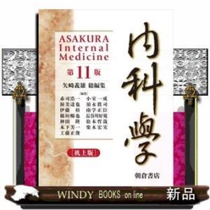 内科学 机上版 第11版 / windybooks