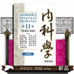 内科学 分冊版 第11版 / windybooks