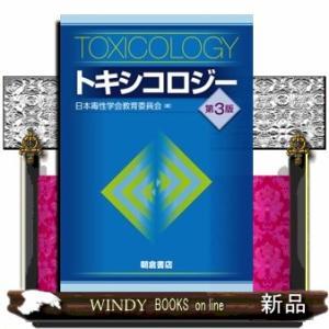 トキシコロジー    3 / 出版社-朝倉書店 windybooks