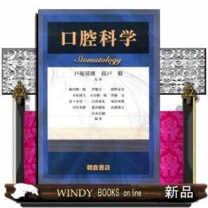 口腔科学|windybooks