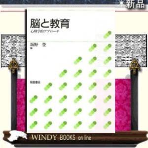 脳と教育  心理学的アプローチ / 出版社-朝倉書店 windybooks