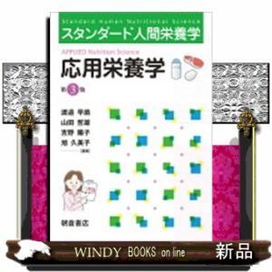 応用栄養学  第3版|windybooks