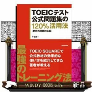 [内容]TOEIC SQUAREで公式教材の効果的な使い方を紹介してきた著者が教える、最強のトレーニ...