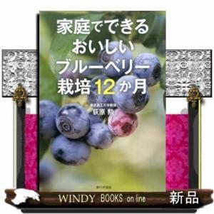 家庭でできるおいしいブルーベリー栽培12か月 / 出版社  家の光協会   著者  荻原勲   内容...