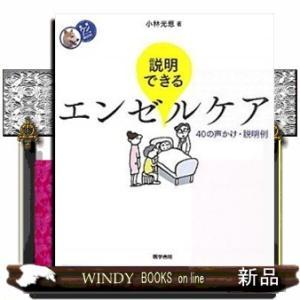 説明できるエンゼルケア|windybooks