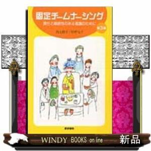 固定チームナーシング 責任と継続性のある看護のために / windybooks