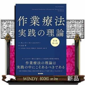 作業療法実践の理論|windybooks