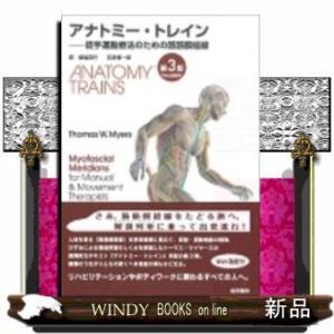 アナトミー・トレイン 徒手運動療法のための筋筋膜経線  Web動画付 / 出版社-医学書院 windybooks