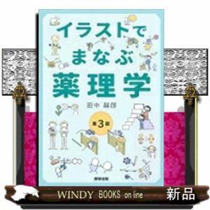 イラストでまなぶ薬理学|windybooks