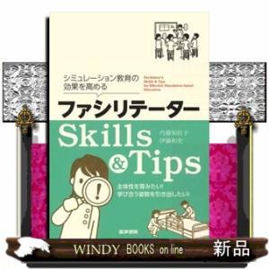 シミュレーション教育の効果を高めるファシリテーターSkills &  Tips / 出版社-医学書院 windybooks