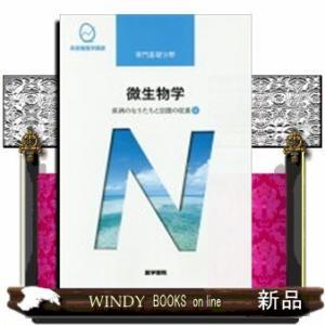 系統看護学講座|windybooks