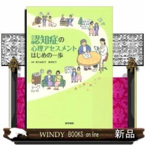 認知症の心理アセスメント はじめの一歩黒川 由紀子 / 出版社-医学書院 windybooks