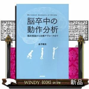 脳卒中の動作分析  臨床推論から治療アプローチまで金子 唯史 / 出版社-医学書院|windybooks