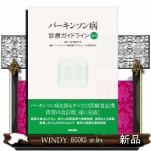 パーキンソン病診療ガイドライン2018日本神経学会 / 出版社-医学書院 windybooks