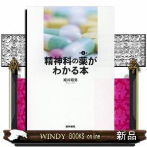 精神科の薬がわかる本 / 出版社-医学書院 windybooks