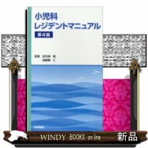 小児科レジデントマニュアル|windybooks