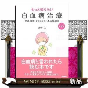 もっと知りたい白血病治療  患者・家族・ケアにかかわる人のた|windybooks