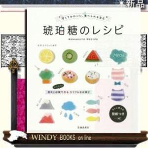 甘くてかわいい、食べられる宝石 琥珀糖のレシピ / 出版社  池田書店(教養)   著者  杉井・ステフェス・淑子   内容: 琥珀糖は、寒天と砂糖|windybooks