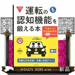 運転の認知機能を鍛える本|windybooks