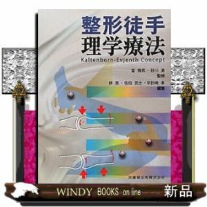 整形徒手理学療法 Kaltenborn‐Evjenth  C|windybooks