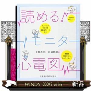 読める!モニター心電図|windybooks