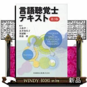 言語聴覚士テキスト|windybooks