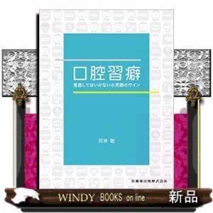 口腔習癖  見逃してはいけない小児期のサイン|windybooks