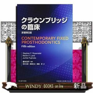 クラウンブリッジの臨床|windybooks