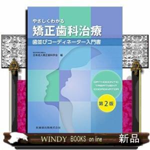 やさしくわかる矯正歯科治療  歯並びコーディネーター入門書|windybooks