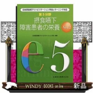 第5分野摂食嚥下障害患者の栄養  日本摂食嚥下リハビリテーシ|windybooks