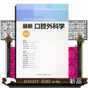 最新口腔外科学|windybooks