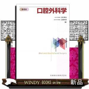 口腔外科学|windybooks