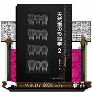 天然歯の形態学    2|windybooks