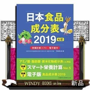 内容:文部科学省日本食品標準成分表2015年版(七訂)・追補2018年準拠。栄養計算ソフト・電子版付...