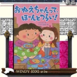 おねえちゃんって、ほーんとつらい! / 出版社-岩崎書店|windybooks