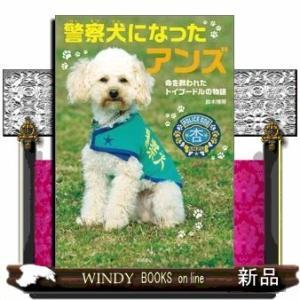 内容:職業、警察犬。小さいけど、大きな仕事茨城県初の小型警察犬として犯罪捜査や行方不明者探索で活躍す...