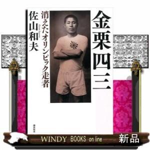 金栗四三消えたオリンピック走者佐山和夫 / 出版社  潮出版社   著者  佐山和夫   内容: 日本初のオリンピックマラソンランナーはなぜ「箱根駅|windybooks
