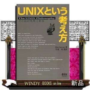 UNIXという考え方  その設計思想と哲学マイク・ギャンカーズ