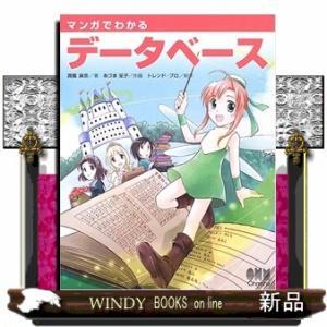 マンガでわかるデータベース windybooks