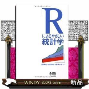 [目次]第1部 基礎編(Rと統計学1つの変数の記述統計2つの変数の記述統計母集団と標本統計的仮説検定...