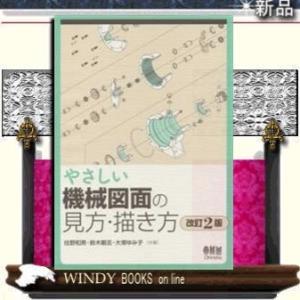 やさしい機械図面の見方・描き方         /  出版社-オーム社  -  [ 理工自然 ]  シリーズ-改訂2版 windybooks